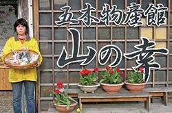 五木物産館「山の幸」