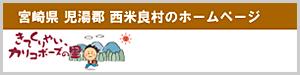 西米良村ホームページ