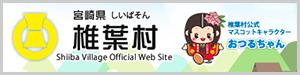椎葉村ホームページ