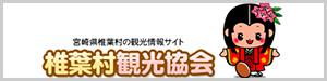 椎葉村観光協会
