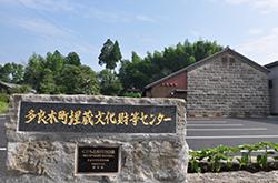 多良木町埋蔵文化財センター