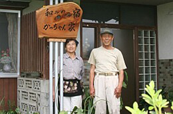 和みの宿 かっちゃん家