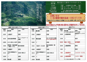 熊本駅から椎葉村まで無料バスが走ります