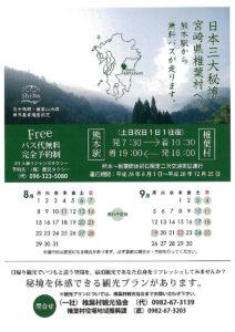 熊本駅から椎葉村まで無料バスが走ります2